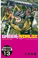 GREEN WORLDZ 分冊版 13