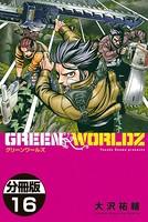 GREEN WORLDZ 分冊版 16