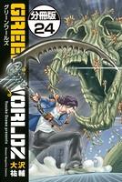 GREEN WORLDZ 分冊版 24