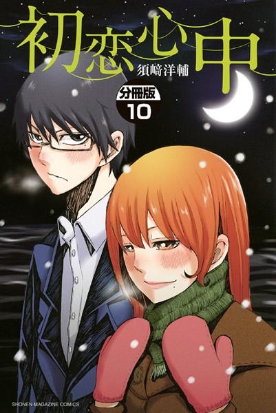 初恋心中 分冊版 (10)