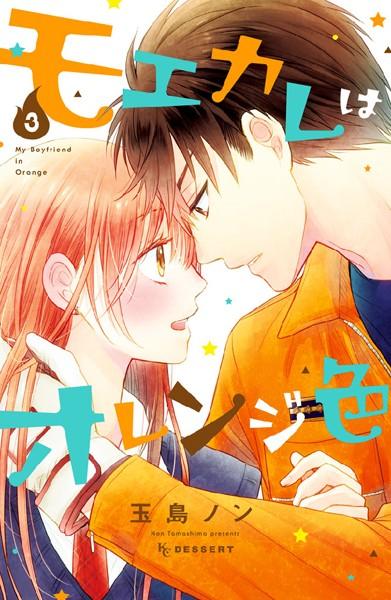 モエカレはオレンジ色 (3)