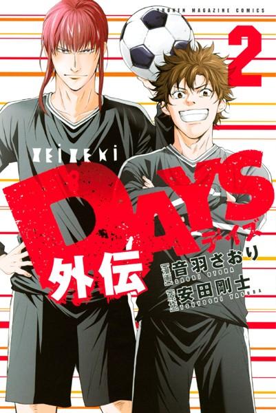DAYS外伝 (2)