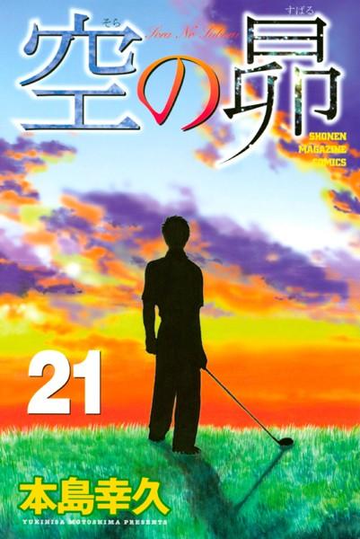 空の昴 21