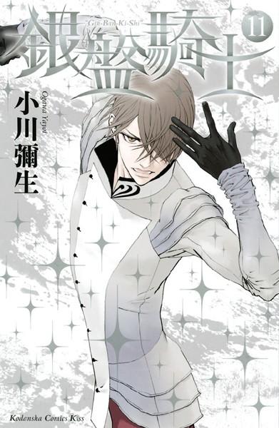 銀盤騎士 11