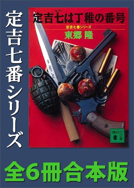 定吉七番シリーズ 全6冊合本版