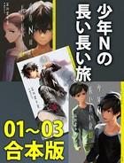 少年Nの長い長い旅 01〜03合本版