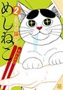 めしねこ 大江戸食楽猫物語 2