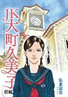 JK 大町久美子(単話)