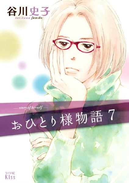 おひとり様物語 -story of herself- 7