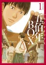 五佰年BOX 1