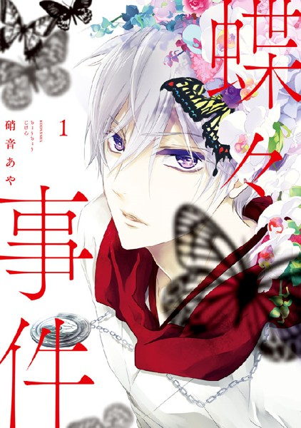 蝶々事件 (1)
