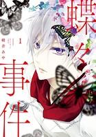 蝶々事件 1