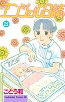 エンジェル日誌 25