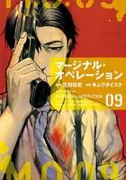 マージナル・オペレーション 9