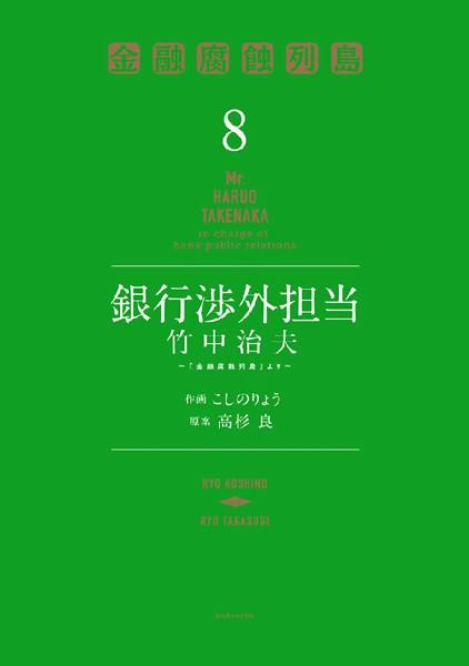 銀行渉外担当 竹中治夫 〜『金融腐蝕列島』より〜 8