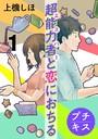 超能力者と恋におちる プチキス (1)