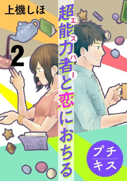 超能力者と恋におちる プチキス (2)