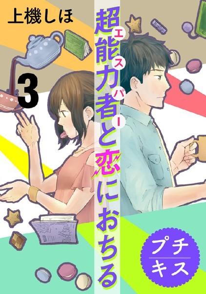 超能力者と恋におちる プチキス (3)