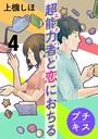 超能力者と恋におちる プチキス (4)