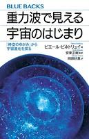 重力波で見える宇宙のはじまり 「時空のゆがみ」から宇宙進化を探る