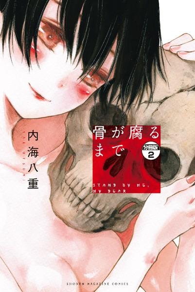 骨が腐るまで 分冊版 (2)