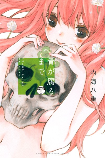 骨が腐るまで 分冊版 (5)