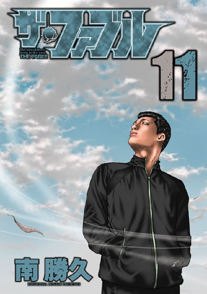 ザ・ファブル 11