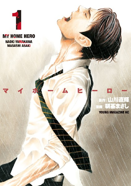 マイホームヒーロー (1)