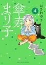 傘寿まり子 4