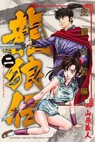 龍狼伝 王霸立国編 (2)