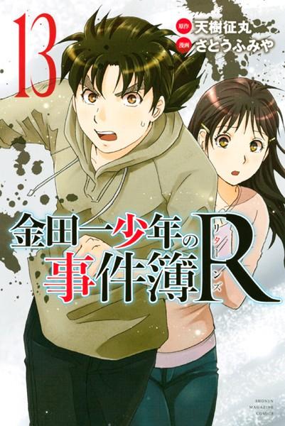 金田一少年の事件簿R 13