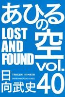 あひるの空 40巻 LOST AND FOUND