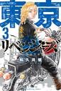 東京卍リベンジャーズ (3)