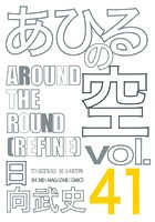 あひるの空 41巻 AROUND THE ROUND[REFINE]
