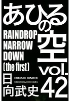 あひるの空 42巻 RAINDROP NARROW DOWN[the first]