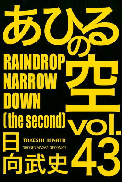 あひるの空 43巻 RAINDROP NARROW DOWN[the second]