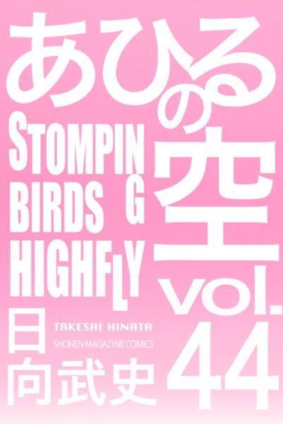 あひるの空 44巻 STOMPING BIRDS HIGHFLY