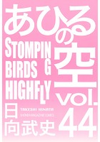 あひるの空 44巻 STOMPING BIRDS HIGHFLY