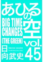 あひるの空 45巻 BIGTIME CHANGES[THE GREEN]