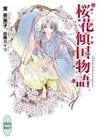 桜花傾国物語