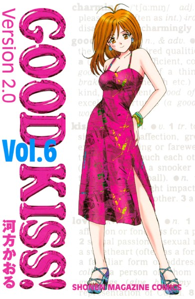 GOOD KISS!Version2.0 6