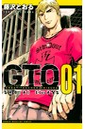 GTO SHONAN 14DAYS 1