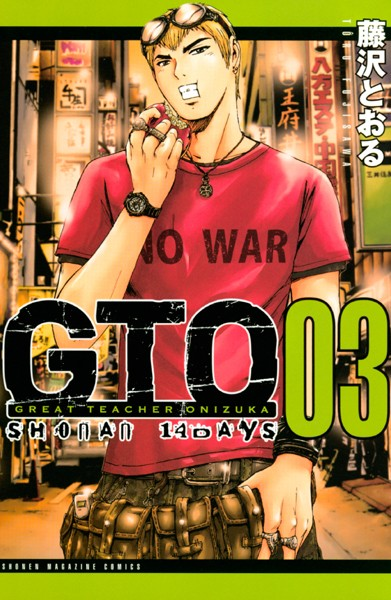 GTO SHONAN 14DAYS (3)