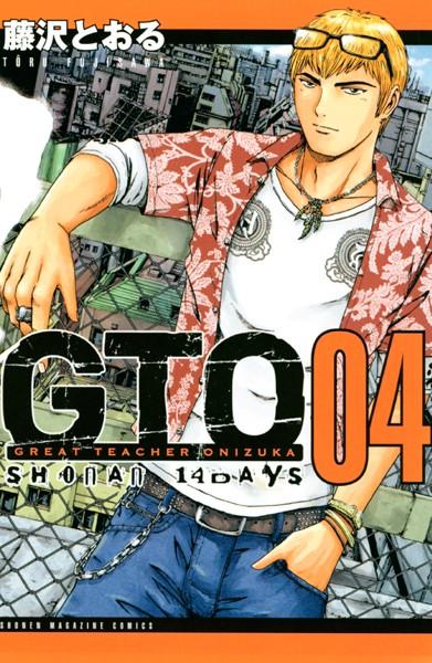 GTO SHONAN 14DAYS 4
