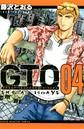 GTO SHONAN 14DAYS (4)