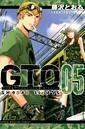 GTO SHONAN 14DAYS 5