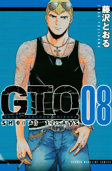 GTO SHONAN 14DAYS (8)