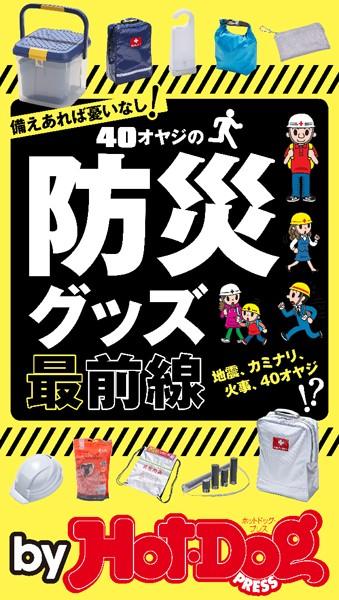 by Hot-Dog PRESS 40オヤジの防災グッズ最前線
