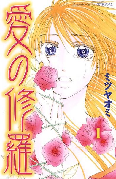 愛の修羅 (1)