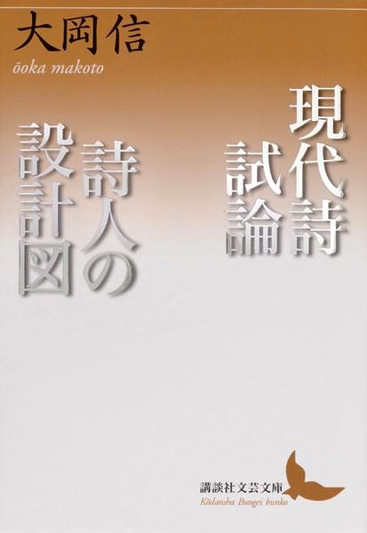 現代詩試論/詩人の設計図